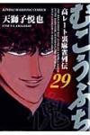 『むこうぶち(29)』