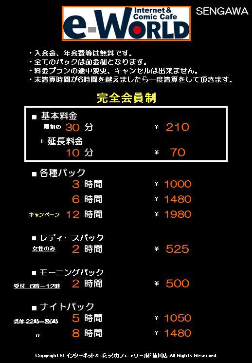 料金表20111110