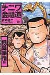 『新ナニワ金融道(12)』