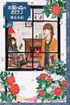 『本屋の森のあかり(10)』