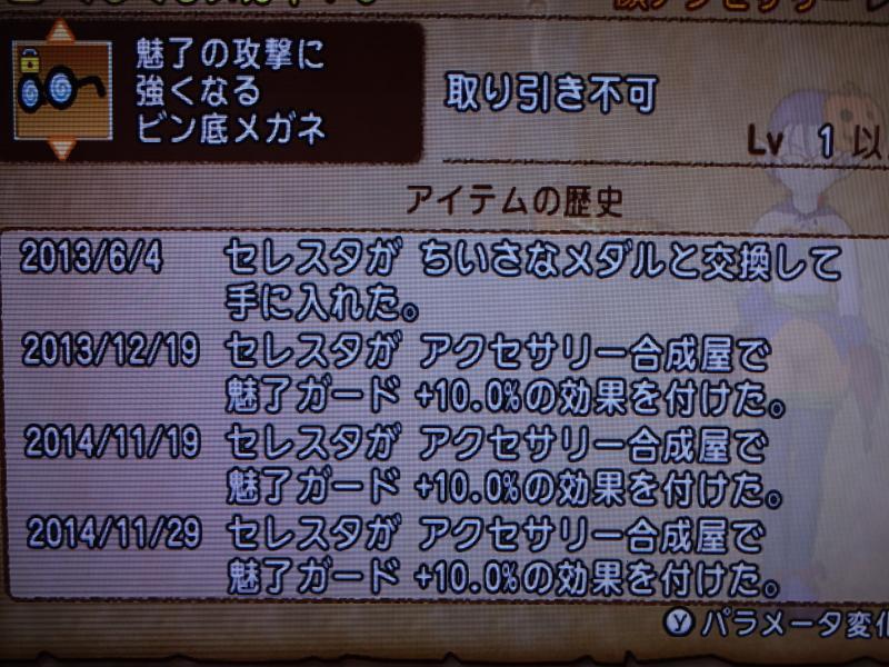 2014/11/29/9の付く日おすすめ