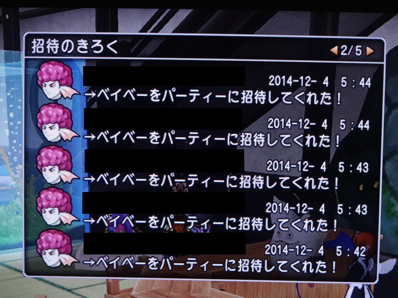 2014/12/04/フレの暴走