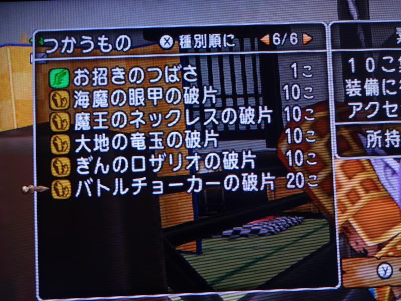 2014/12/08/破片祭り