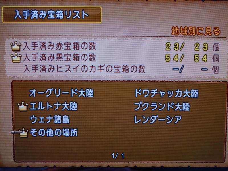 2014/12/08/その他の地域制覇!