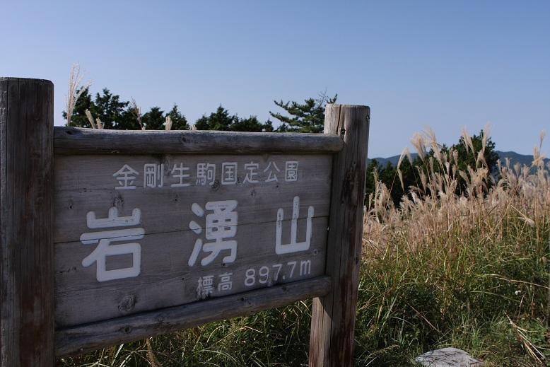 岩湧山、3
