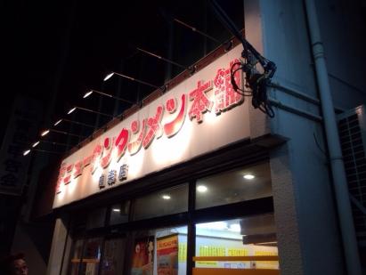 元祖ニュータンタンメン本舗 白楽店