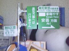 高知東部自動車道香南やすIC入口標識その1