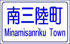 宮城県南三陸町のカントリーサイン