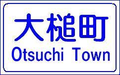岩手県大槌町のカントリーサイン