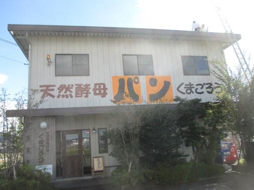 kumagorou1.jpg