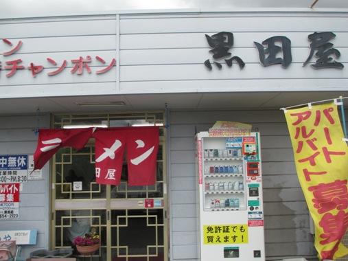 kurokuu1.jpg