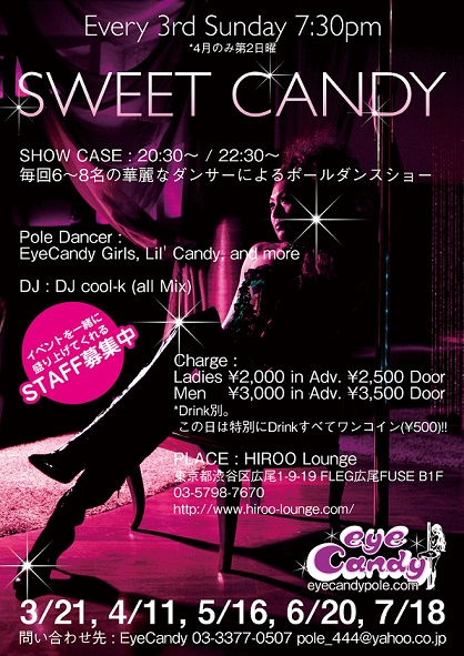 sweetcandy2010_front_s.jpg