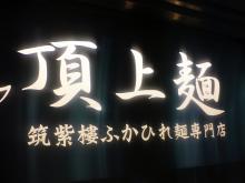 頂上麺筑紫樓ふかひれ麺専門店