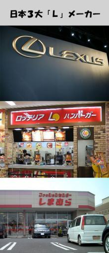 日本3大「L」メーカー