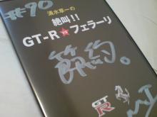 GT-R vs フェラーリ