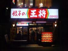 餃子の王将_武蔵中原店
