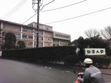 高田馬場まで通う係長のブログ-駒澤大学-2