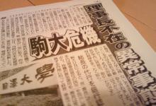 高田馬場まで通う係長のブログ-駒大危機直面-2