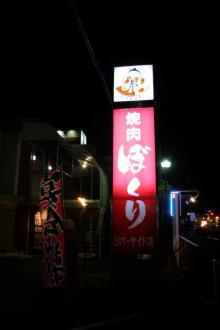 高田馬場まで通う係長のブログ-ぼくり-2