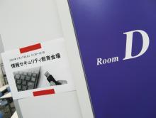 高田馬場まで通う係長のブログ-情報セキュリティ教育