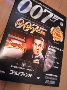 高田馬場まで通う係長のブログ-ゴールドフィンガー