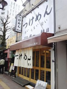 高田馬場まで通う係長のブログ-つけめん朝日-2
