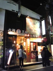 高田馬場まで通う係長のブログ-大阪王将-2