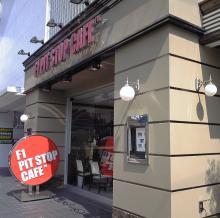 高田馬場まで通う係長のブログ-F1 PIT STOP CAFE-3