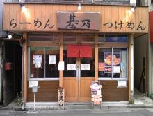 true-らーめん 基乃-2