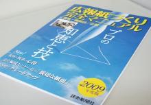 高田馬場まで通う係長のブログ-読売新聞-1