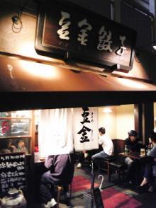高田馬場まで通う係長のブログ-豆金餃子-3