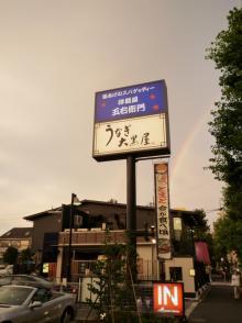 高田馬場まで通う係長の記-うなぎ大黒屋-1