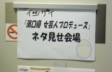 高田馬場まで通う係長の記-イツザイ-2