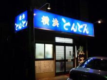 高田馬場まで通う係長の記-横浜とんとん-3