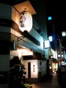 高田馬場まで通う係長の記-勝烈庵-3