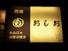 高田馬場まで通う係長の記-おしお囲-3