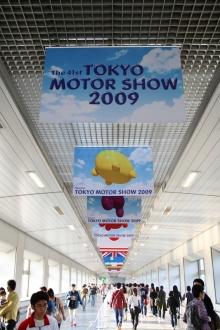 $高田馬場まで通う係長の記-東京モーターショー2009-8