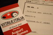 $高田馬場まで通う係長の記-ヴィターレ・イタリア2010