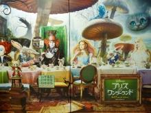 $原宿と渋谷の間に間に-「アリス・イン・ワンダーランド」