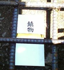 $原宿と渋谷の間に間に-鎮物