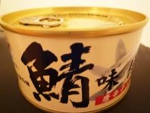 $原宿と渋谷の間に間に-さば味付 本醸造醤油仕立て-1