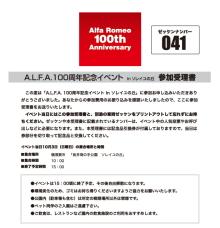 $原宿と渋谷の間に間に-アルファロメオ100周年記念イベント