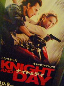 $原宿と渋谷の間に間に-ナイト&デイ  KNIGHT&DAY