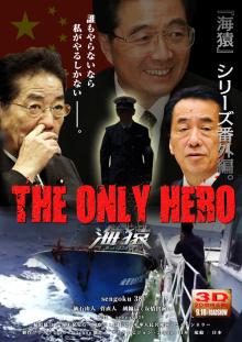 $原宿と渋谷の間に間に-『海猿』シリーズ番外編