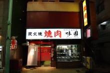 $原宿と渋谷の間に間に-味園-1