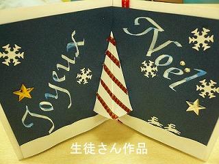 クリスマスカード 生徒さん作品③