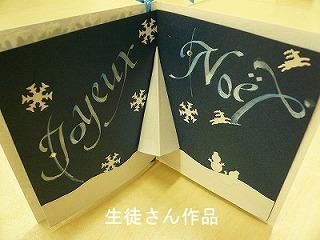クリスマスカード 生徒さん作品②