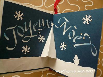 クリスマスカード サンプル①