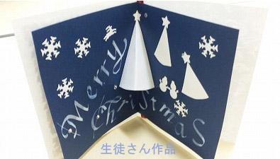 クリスマスカード 生徒さん作品⑦