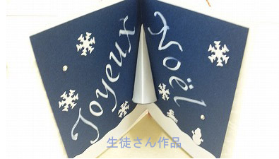 クリスマスカード 生徒さん作品⑥